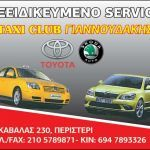Taxi Club Γιαννουδάκη profile picture