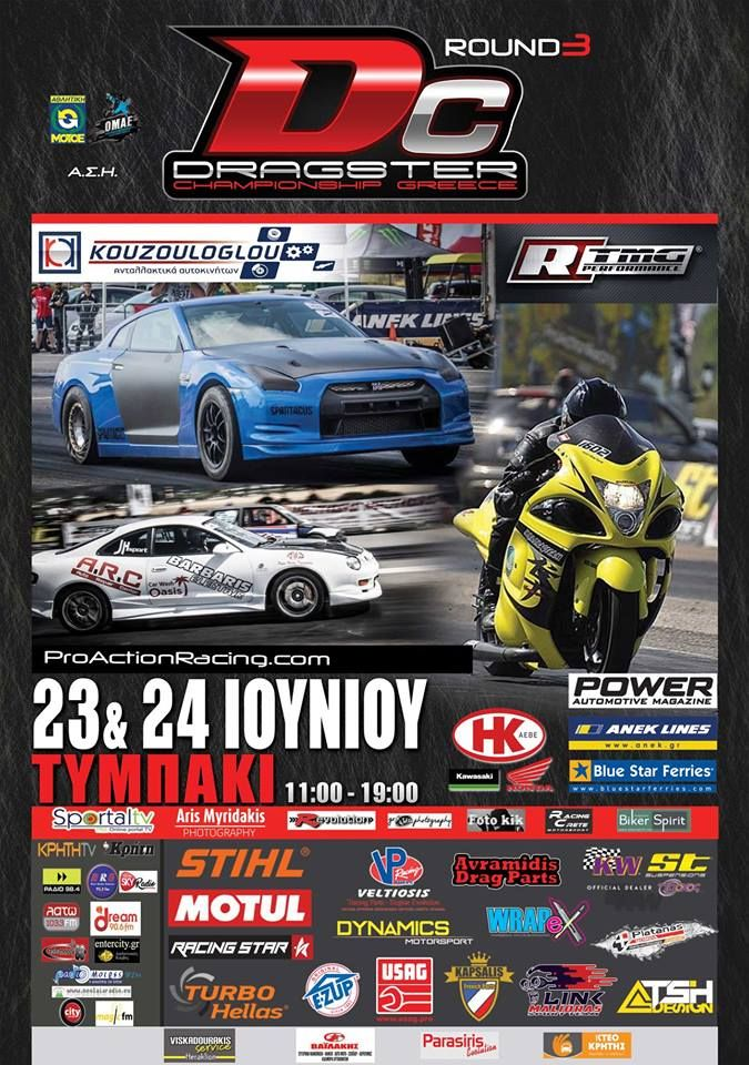 ΠΠ DRAGSTER Τυμπάκι 23-24/6/2018 Proaction Motorsports Event