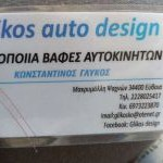 Glikos auto design Profile Picture
