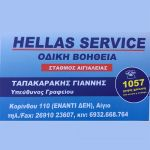 Hellas Service profile picture