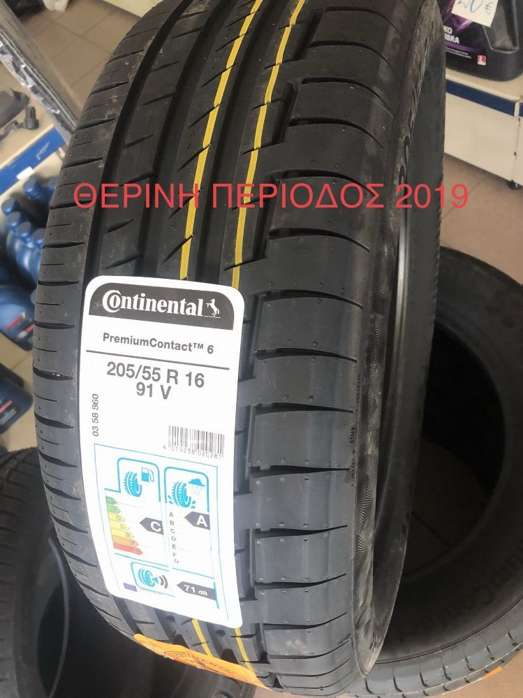 Continental PremiumContact6 205/55R16  Ελαστικα Τσακιράκης
