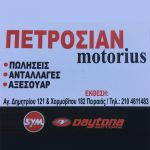 ΠΕΤΡΟΣΙΑΝ motorius profile picture